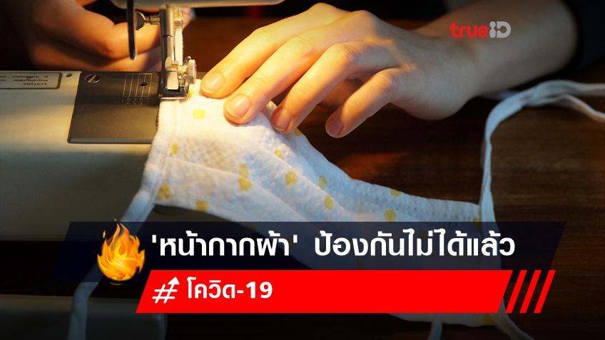 ทำไม? 'หน้ากากผ้า' ป้องกันโควิด-19 ไม่ได้แล้ว