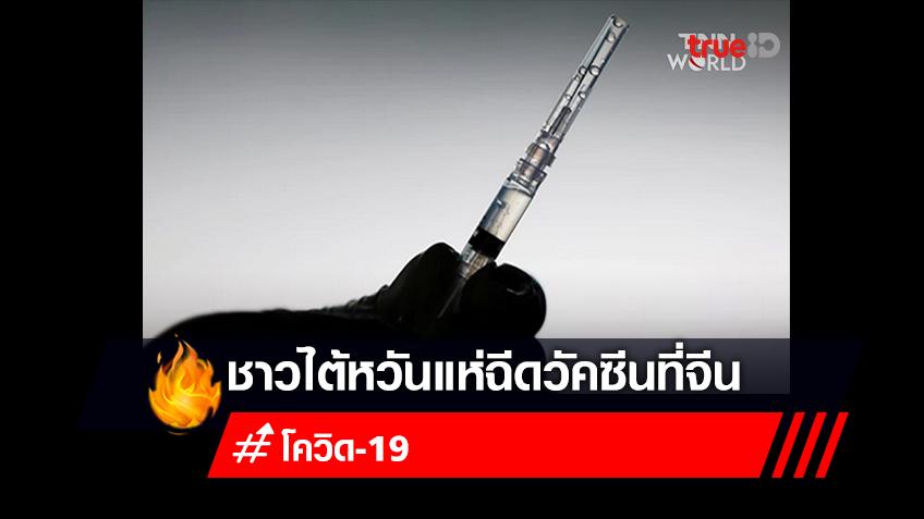 ชาวไต้หวันจำนวนหนึ่งยังเดินทางไปรับการฉีดวัคซีนป้องกันโรคโควิด-19 ที่จีน