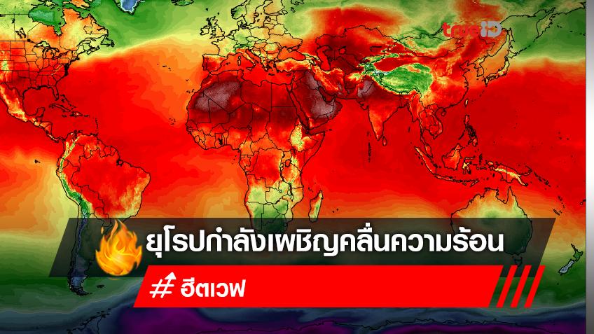 ภาพอากาศวันนี้ ยุโรปกำลังเผชิญคลื่นความร้อน  รุนแรงที่สุดในรอบ 16 ปี