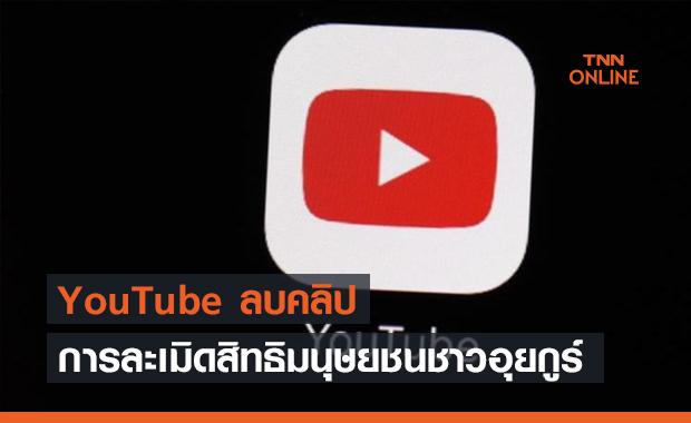 "YouTube ลบคลิป ""การละเมิดสิทธิมนุษยชนชาวอุยกูร์"" ผลักให้นักเคลื่อนไหวย้ายไปที่แพลตฟอร์มอื่น"