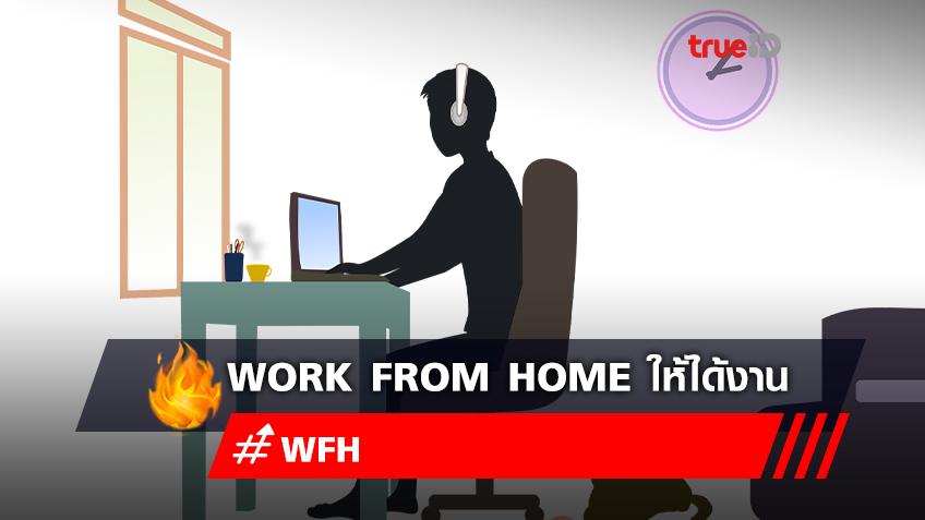 แนะ 5 แนวทาง ทำงานช่วง Work From Home ให้ได้งาน