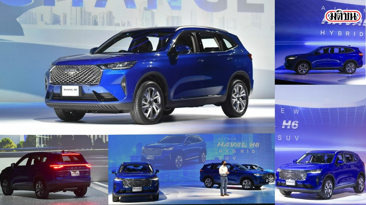 HAVAL H6 ไฮบริด SUV สัญชาติจีน ประกาศราคาในไทย เริ่ม 1.149 ล้านบาท โชว์บริการเชิงรุก