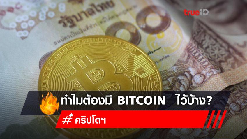 ทำไมเราต้องถือครอง bitcoin  ไว้บ้าง?