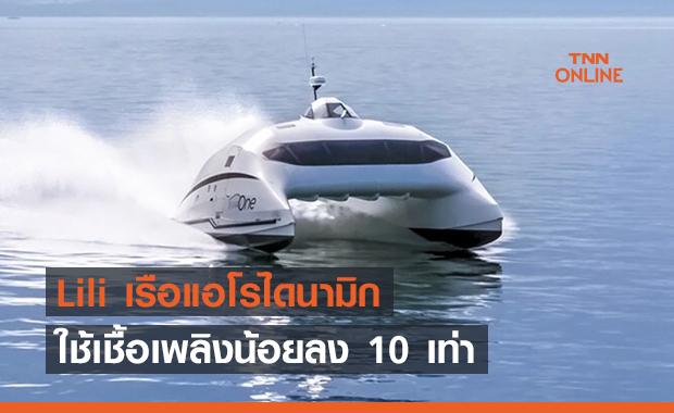 Lili เรือแอโรไดนามิกความเร็ว 100 กม./ชม. ที่ใช้เชื้อเพลิงน้อยกว่าเฮลิคอปเตอร์ 10 เท่า