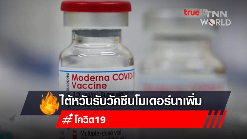 ไต้หวันเตรียมรับวัคซีนโมเดอร์นา เพิ่มอีก 4.1 แสนโดส