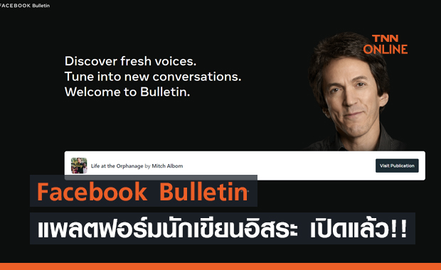 Facebook เปิดตัว Facebook Bulletin แพลตฟอร์มนักเขียนอิสระ