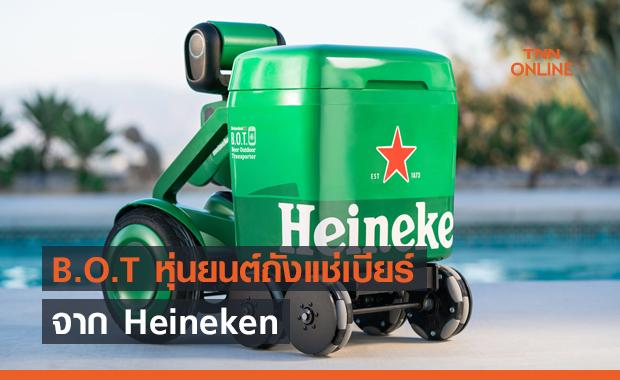 Heineken สร้างหุ่นยนต์ถังแช่เบียร์ แจกฟรี !!