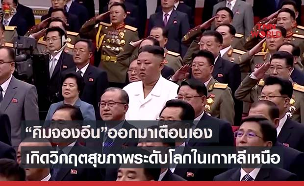 """""""คิมจองอึน"""" เตือนเองเกิด """"วิกฤตใหญ่ด้านสุขภาพ"""" ในเกาหลีเหนือ"""