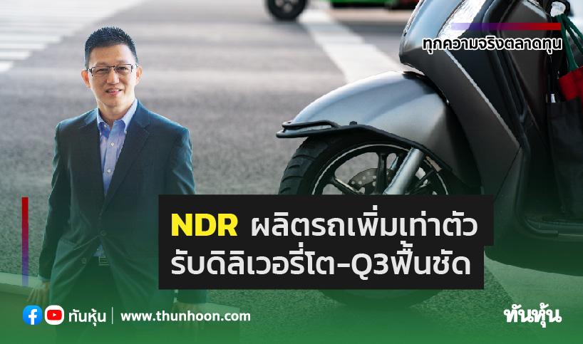NDRผลิตรถเพิ่มเท่าตัว รับเดลิเวอรีโต-Q3ฟื้นชัด