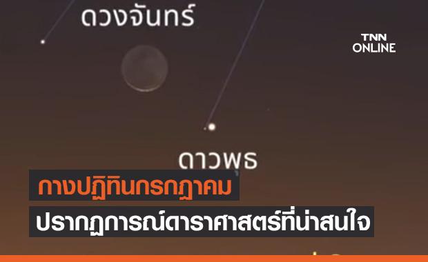 กางปฏิทิน ปรากฏการณ์ท้องฟ้า กรกฎาคม เดือนแห่งดาวคู่เคียง