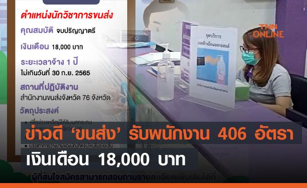 ข่าวดี 'ขนส่ง' ประกาศรับพนักงาน 406 อัตราทั่วประเทศ เงินเดือน 18,000 บาท
