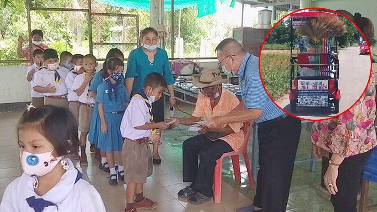 หัวใจเทวดา! คุณตาวัย 74 นั่งขายไม้กวาดนาน 2 ปีครึ่ง หาทุนเรียนให้เด็กด้อยโอกาส