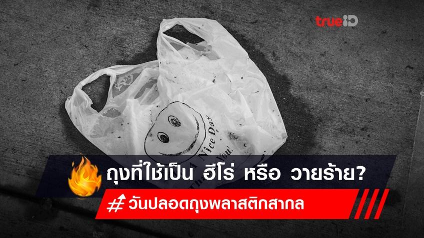 3 กรกฎาคม 2564 วันปลอดถุงพลาสติกสากล : ถุงผ้า VS ถุงพลาสติก ที่ใช้เป็น ฮีโร่ หรือ วายร้าย?