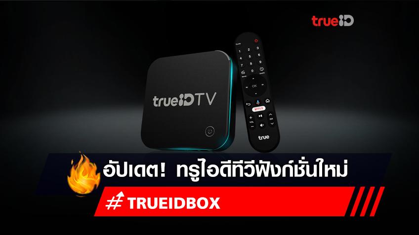 ไม่มีไม่ได้แล้ว! ทรูไอดีทีวีฟังก์ชั่นใหม่ : TrueID Box Function