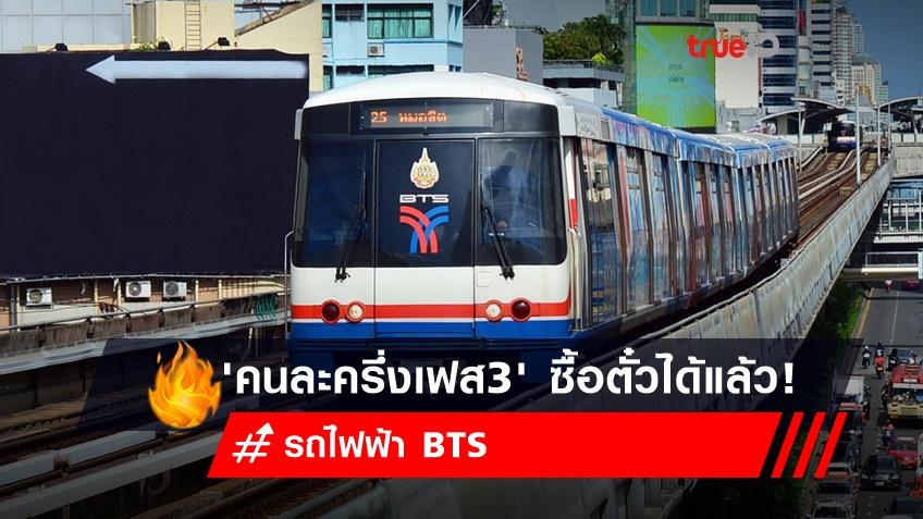ใครนั่งรถไฟฟ้า BTS ใช้ 'คนละครึ่งเฟส3' ซื้อตั๋วได้แล้ว!