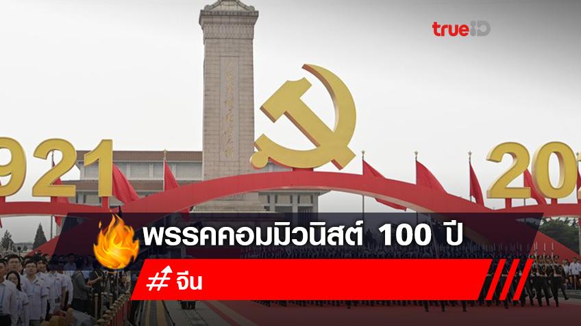 ก่อตั้งครบ 100 ปี พรรคคอมมิวนิสต์จีน