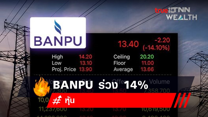BANPU ร่วง 14% หลังเพิ่มทุน 30,000 ล้านบาท