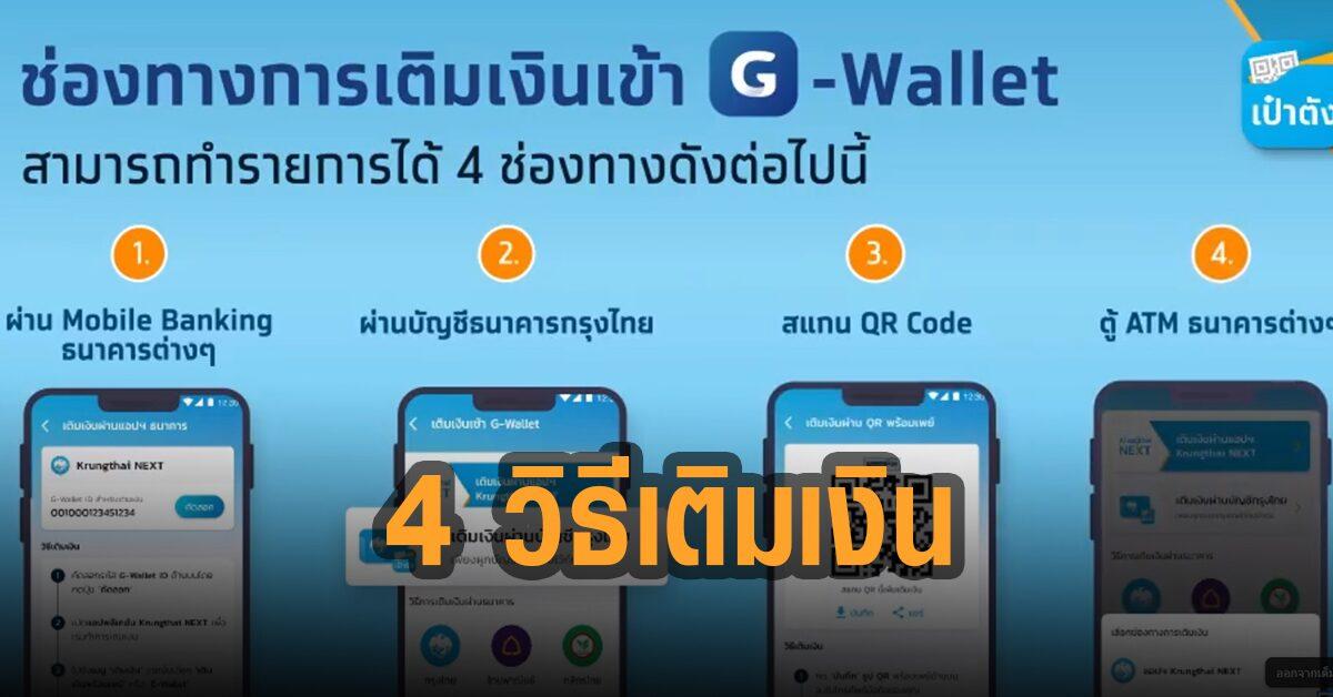 กรุงไทยฯ แนะ 4 วิธีเติมเงิน GWallet ก่อน ใช้คนละครึ่งเฟส3 วันนี้