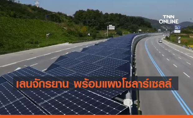 เกาหลีใต้เผยคอนเซ็ป โซลาร์เซลล์ในเลนจักรยาน ปั่นสบายไม่กลัวร้อนพร้อมสร้างพลังงาน