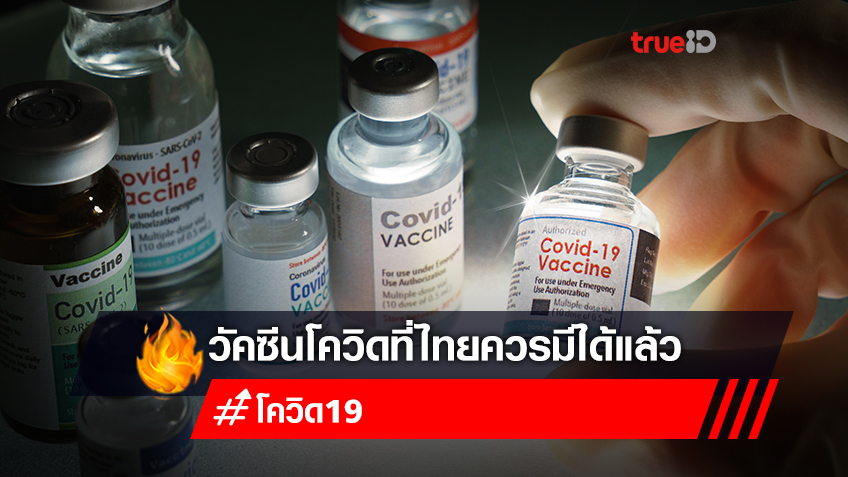 """""""วัคซีนป้องกันโควิดกลายพันธุ์"""" ที่ไทยต้องมีต้านสายพันธุ์เดลต้า-อัลฟา ที่ระบาดหนัก!"""