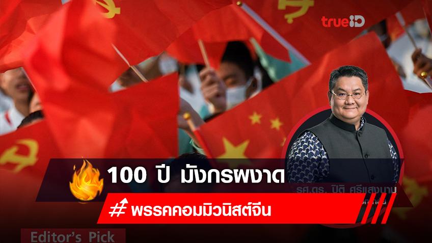 '100 ปี มังกรผงาด' เจาะความสำเร็จพรรคคอมมิวนิสต์จีน