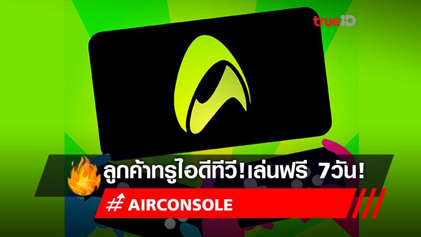 ลูกค้าทรูไอดีทีวี! รับโค้ดเล่นเกม Airconsole ฟรี 7วัน!