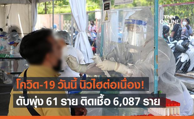 โควิด-19 วันนี้ นิวไฮต่อเนื่อง! เสียชีวิตพุ่ง 61 ราย ติดเชื้อเพิ่ม 6,087 ราย