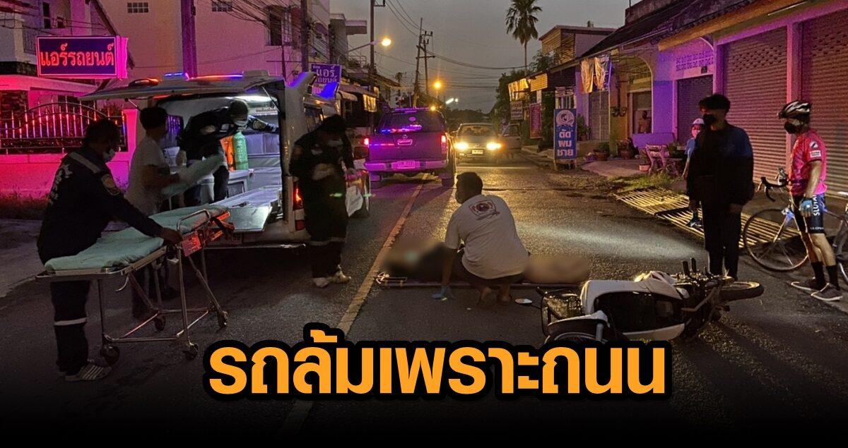 ถนนขรุขระ ผิวจราจรไม่เท่ากัน ทำสาวขี่จยย.ตกหลุม ล้มเจ็บหนัก ชาวบ้านวอน เร่งแก้ไข