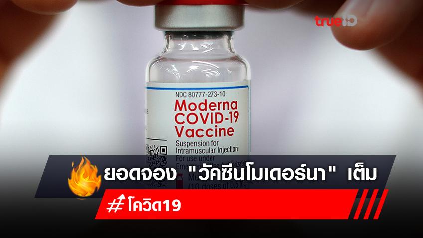 """ยอดจอง """"วัคซีนโมเดอร์นา"""" ในอาเซียนและไทยเต็มถึงปี 2022"""