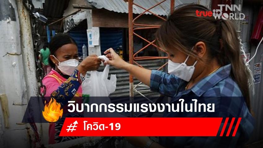 ชนชั้นแรงงาน : คนที่รัฐไทยพึ่งเหลียวแล