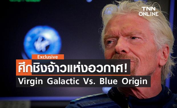 ศึกชิงจ้าวอวกาศ Virgin Galactic ปะทะ Blue Origin