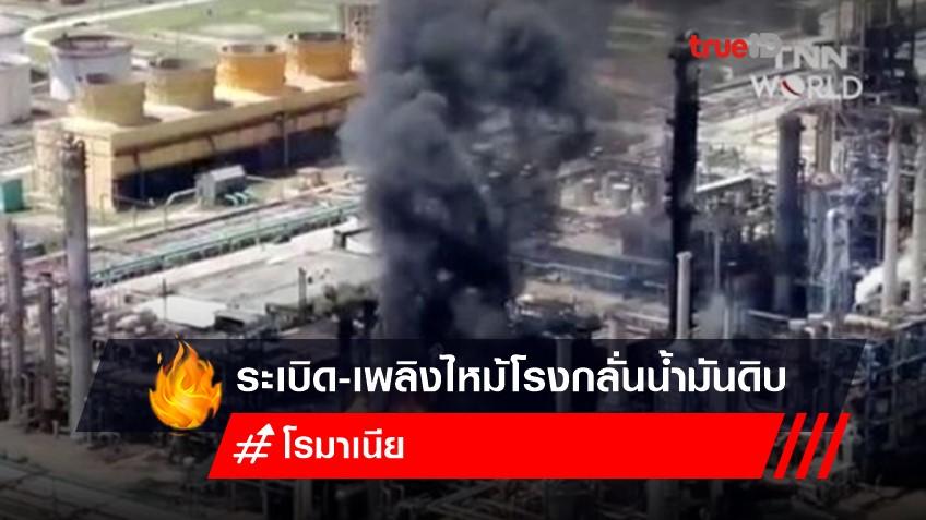 ระเบิด-เพลิงไหม้โรงกลั่นน้ำมันดิบใหญ่ที่สุดของโรมาเนีย ดับ 1 เจ็บ 5