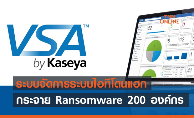 ซอฟต์แวร์จัดการระบบไอทีโดนแฮก ถูกใช้กระจาย Ransomware ให้องค์กรต่าง ๆ 200 แห่ง !!