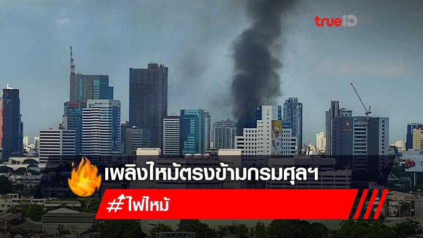เกิดเพลิงไหม้ตึกแถวตรงข้ามกรมศุลกากร เจ้าหน้าที่เร่งดับไฟ!
