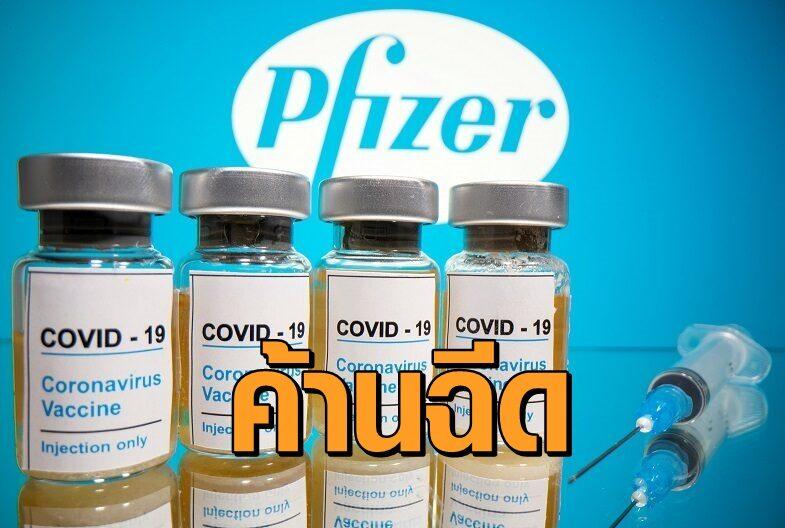 """ค้านฉีด """"ไฟเซอร์"""" วัคซีนเข็ม 3 ให้บุคลากรแพทย์ หวั่นถูกเหมาซิโนแวคไร้ผลป้องกัน"""