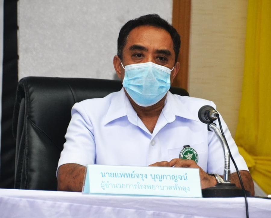 ร.พ.พัทลุงพร้อมรับชาวพัทลุงติดโควิดใน กทม.ไปพักรักษาลดปัญหาเตียงในกรุงเต็ม