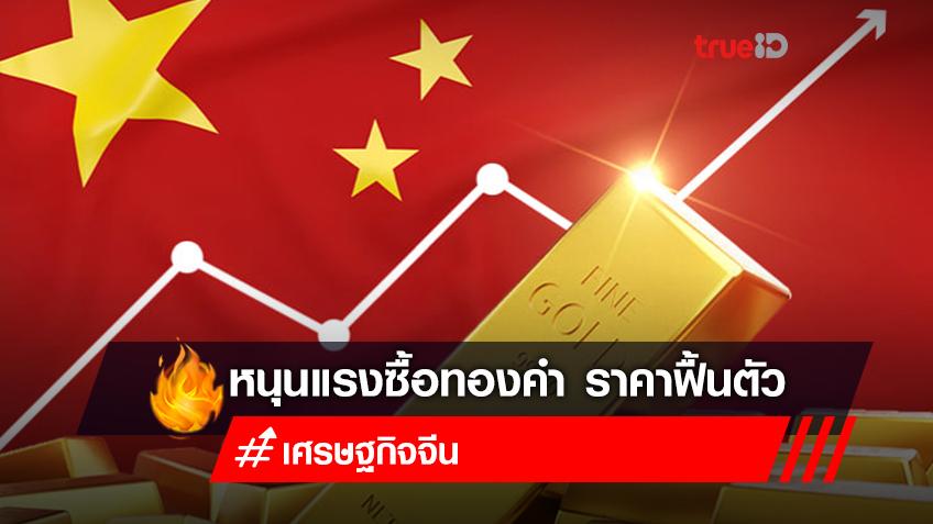 วิตก! เศรษฐกิจจีนชะลอ หนุนแรงซื้อทองคำ ราคาฟื้นตัว
