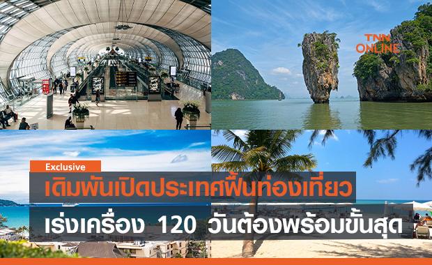 เดิมพันเปิดประเทศฟื้นท่องเที่ยว เร่งเครื่อง 120 วันต้องพร้อมขั้นสุด