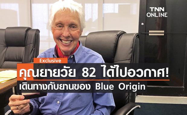 คุณยายไปอวกาศ! Jeff Bezos เลือกนักบินวัย 82 ปีร่วมเดินทางไปด้วย!