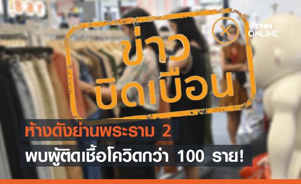 ข่าวบิดเบือน! ห้างดังย่านพระราม 2 พบผู้ติดเชื้อโควิดกว่า 100 ราย