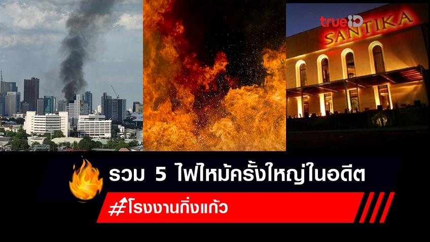รวม 5 ไฟไหม้ครั้งใหญ่ในอดีตของไทยที่คุณต้องรู้จัก!