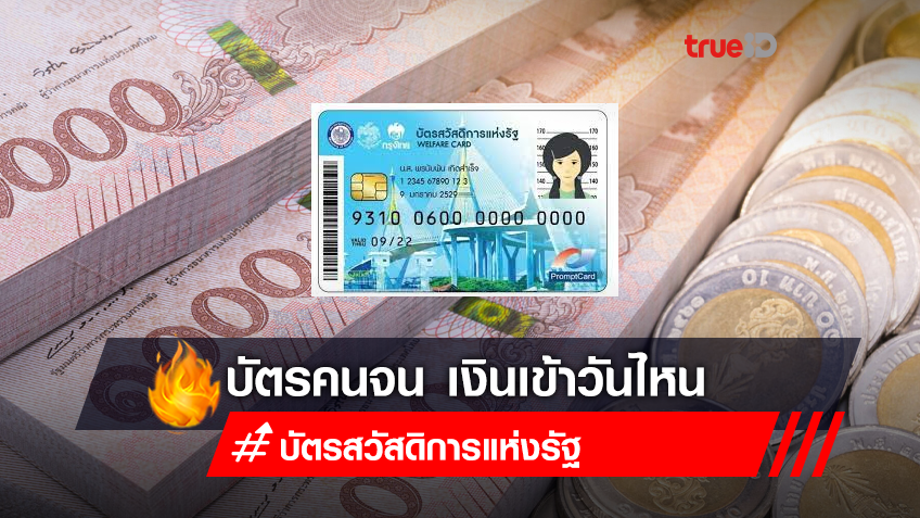 เช็กสิทธิ บัตรคนจน เงินเข้าวันไหน? เดือนกรกฎาคม 2564