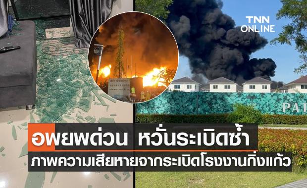 เปิดภาพความเสียหาย จากแรงระเบิด โรงงานกิ่งแก้ว เร่งอพยพคนออกนอกพื้นที่ด่วน