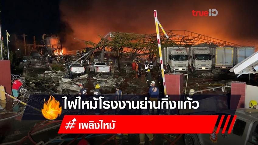 ไฟไหม้โรงงานย่านกิ่งแก้ว ระเบิดเพลิงแดงฉาน เจ็บไม่ต่ำกว่า 30 ราย