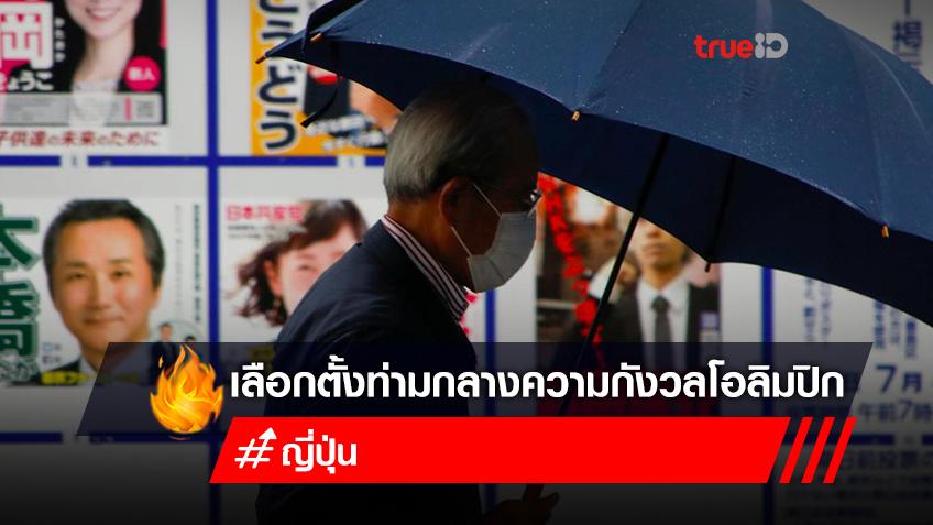 ชาวโตเกียวเลือกตั้งสมาชิกสภาท่ามกลางความกังวลเกี่ยวกับโอลิมปิก โพลชี้ LDP ชนะ!