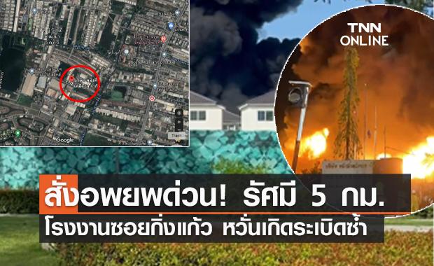 ด่วน! อพยพชาวบ้านรัศมี 5 กม. โรงงานซอยกิ่งแก้ว หวั่นเกิดระเบิดซ้ำ