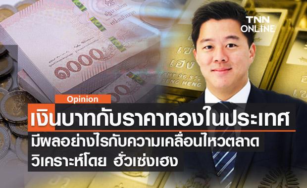 เงินบาทกับราคาทองคำในประเทศ วิเคราะห์โดย ฮั่วเซ่งเฮง