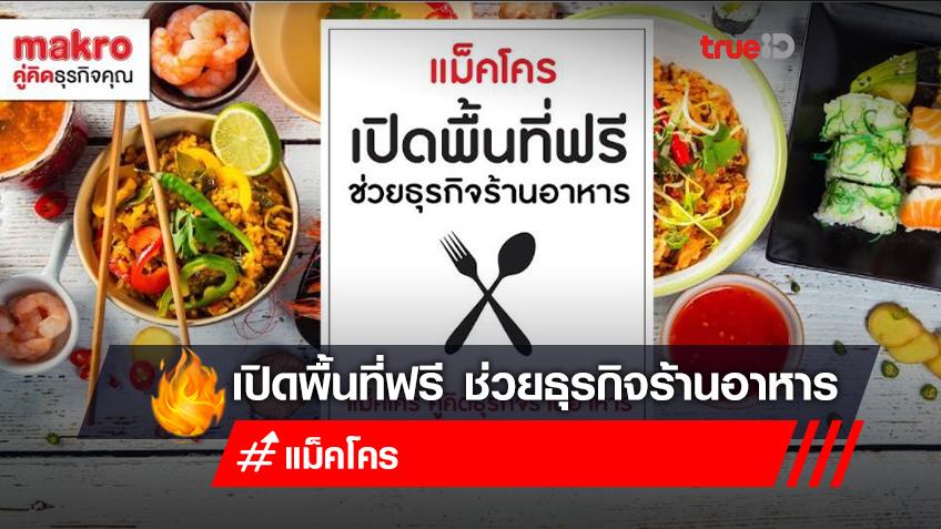 แม็คโคร เปิดพื้นที่ฟรีหน้า 83 สาขาทั่วไทย ต่อลมหายใจร้านอาหาร