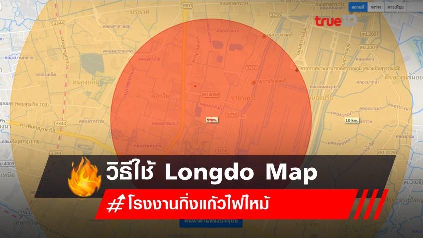 วิธีใช้ Longdo Map หาจุดที่เราอยู่ใกล้พื้นที่เสี่ยง 'โรงงานกิ่งแก้วไฟไหม้' หรือไม่?