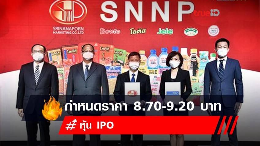 SNNP กำหนดราคาหุ้น IPO ที่ 8.70-9.20 บาท เสนอขาย วันที่ 7 - 9 ก.ค. นี้